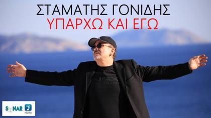 Υπάρχω και εγώ μας τραγουδάει ο Σταμάτης Γονίδης