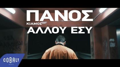 """Νέο τραγούδι για τον Πάνο Κιάμο """"Αλλού εσύ"""""""