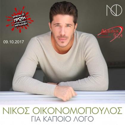 """""""Για κάποιο λόγο"""" νέος Νίκος Οικονομόπουλος έρχεται την Δευτέρα"""